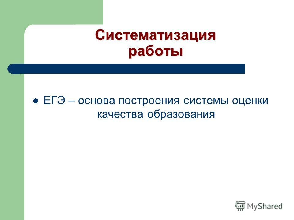 Систематизация работы ЕГЭ – основа построения системы оценки качества образования