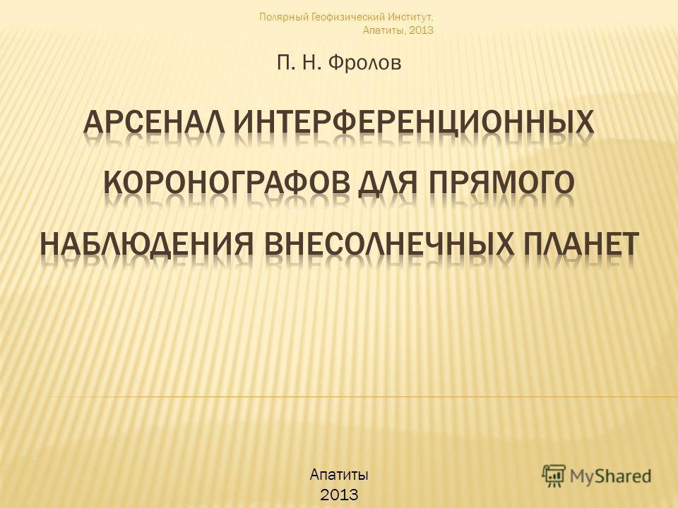 П. Н. Фролов Апатиты 2013 Полярный Геофизический Институт, Апатиты, 2013