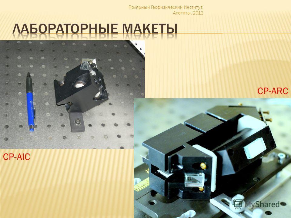 Полярный Геофизический Институт, Апатиты, 2013 CP-AIC CP-ARC