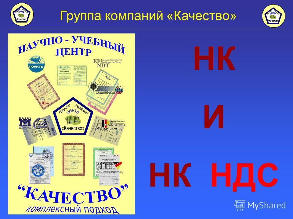 НК И НК НДС Группа компаний «Качество»