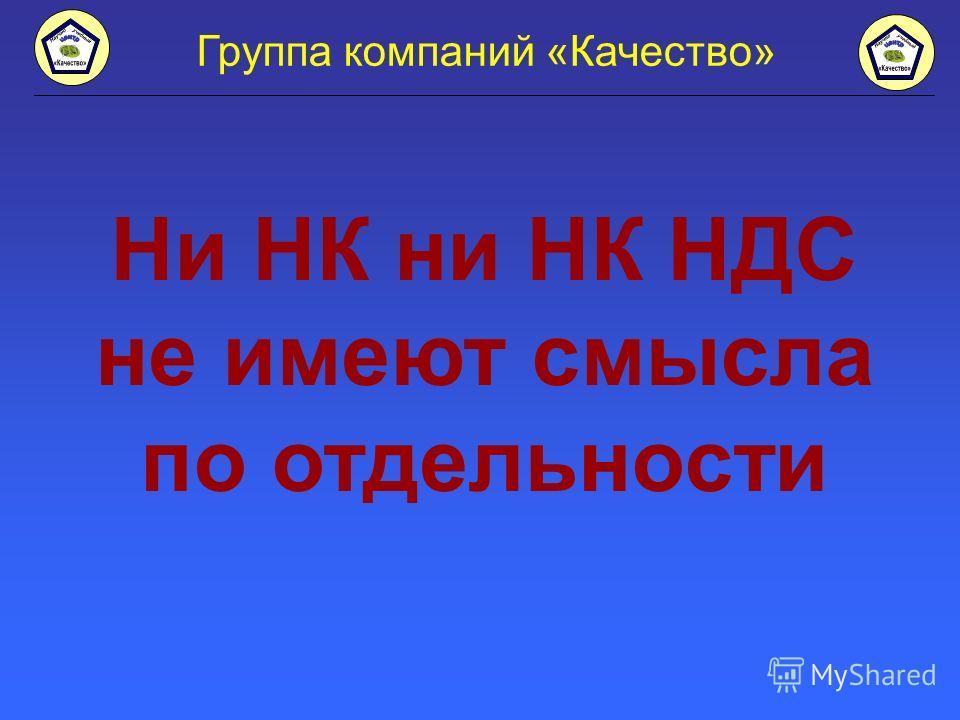Ни НК ни НК НДС не имеют смысла по отдельности Группа компаний «Качество»