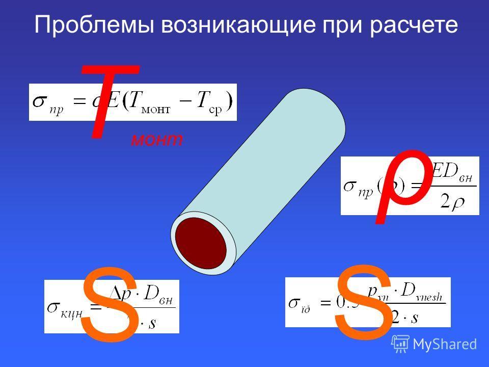 S S ρ T монт