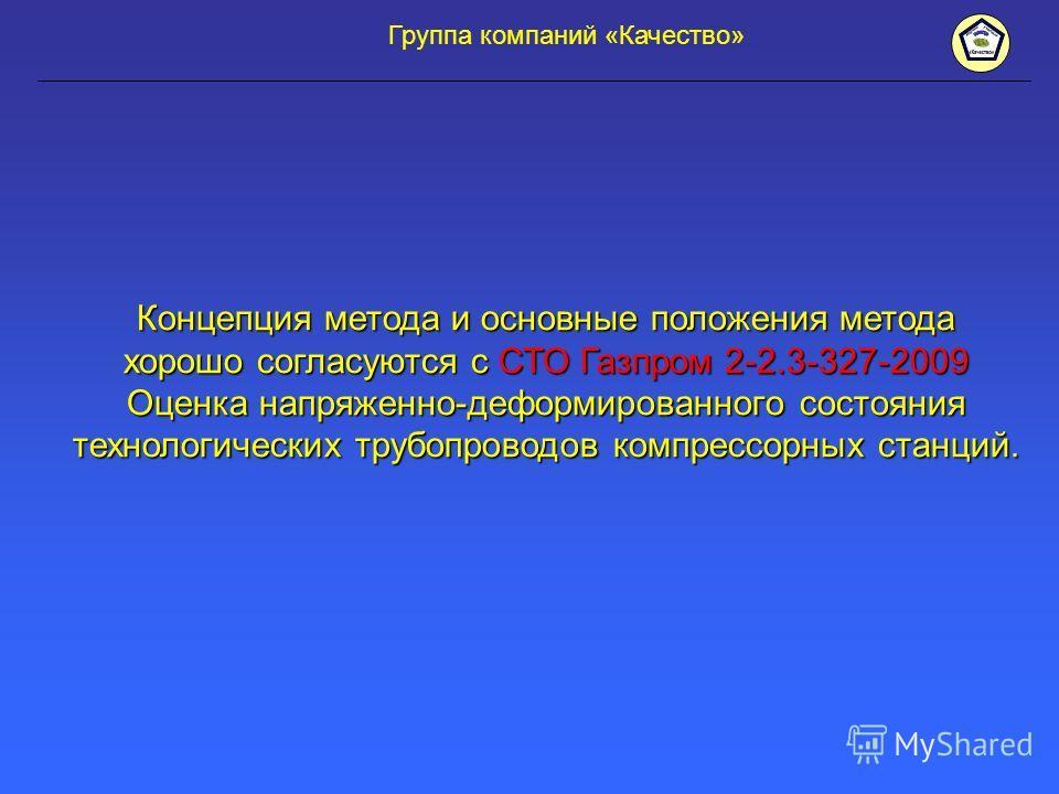 Концепция метода и основные положения метода хорошо согласуются с СТО Газпром 2-2.3-327-2009 Оценка напряженно-деформированного состояния технологических трубопроводов компрессорных станций. Группа компаний «Качество»