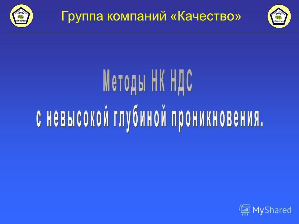 Группа компаний «Качество»