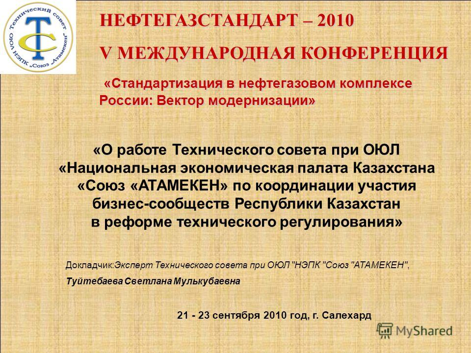 21 - 23 сентября 2010 год, г. Cалехард Докладчик:Эксперт Технического совета при ОЮЛ