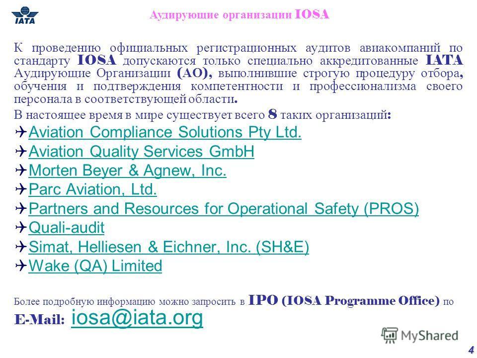 4 К проведению официальных регистрационных аудитов авиакомпаний по стандарту IOSA допускаются только специально аккредитованные IATA Аудирующие Организации ( АО ), выполнившие строгую процедуру отбора, обучения и подтверждения компетентности и профес