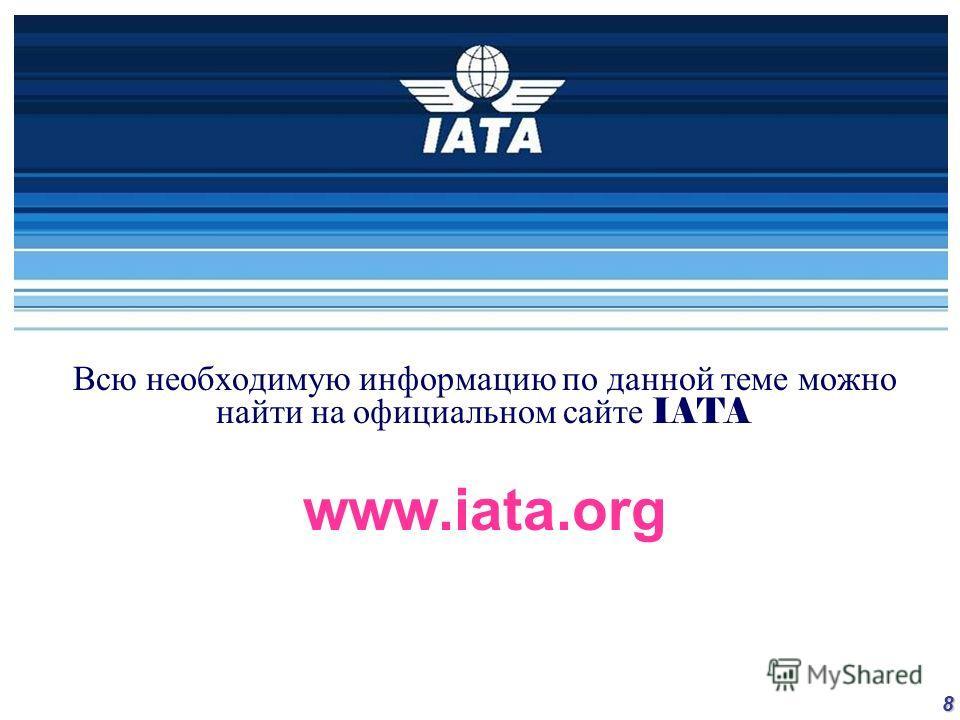 8 Всю необходимую информацию по данной теме можно найти на официальном сайте IATA www.iata.org