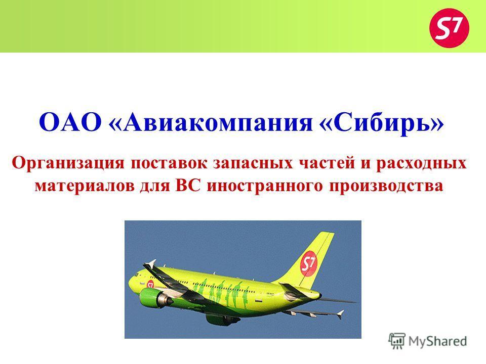 ОАО «Авиакомпания «Сибирь» Организация поставок запасных частей и расходных материалов для ВС иностранного производства