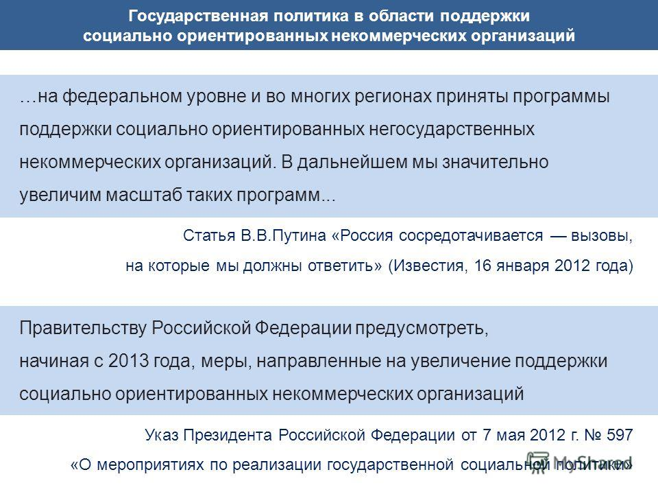 Государственная политика в области поддержки социально ориентированных некоммерческих организаций Статья В.В.Путина «Россия сосредотачивается вызовы, на которые мы должны ответить» (Известия, 16 января 2012 года) …на федеральном уровне и во многих ре