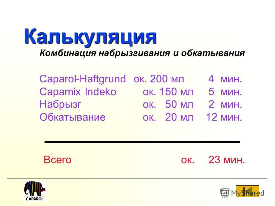 Калькуляция Caparol-Haftgrund ок. 200 мл 4 мин. Capamix Indeko ок. 150 мл 5 мин. Набрызг ок. 50 мл 2 мин. Обкатывание ок. 20 мл12 мин. Всегоок.23 мин. Комбинация набрызгивания и обкатывания