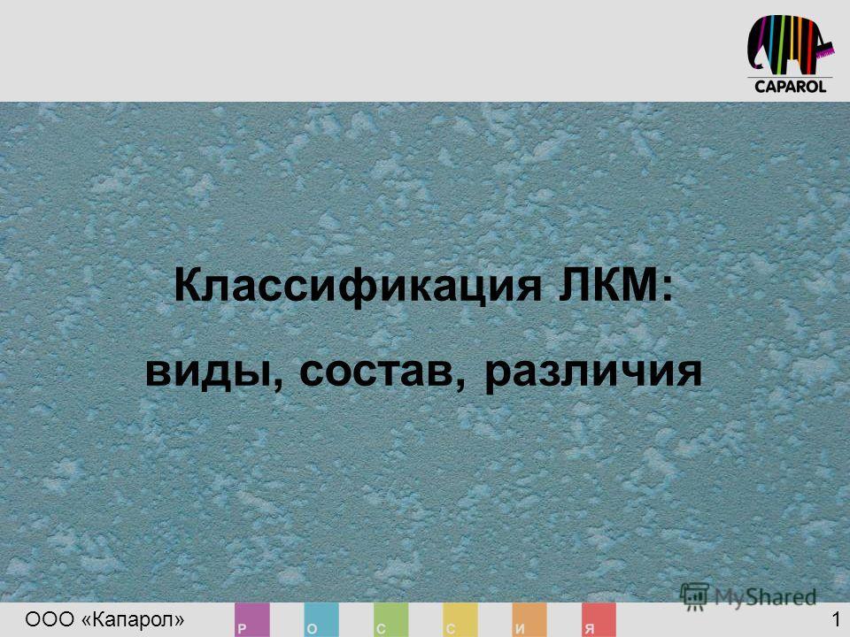 ООО «Капарол» 1 Классификация ЛКМ: виды, состав, различия