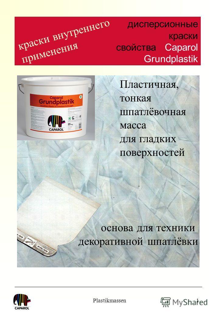 Plastikmassen1 дисперсионные краски свойстваCaparol Grundplastik краски внутреннего применения Пластичная, тонкая шпатлёвочная масса для гладких поверхностей основа для техники декоративной шпатлёвки