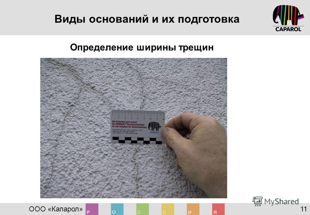 Виды оснований и их подготовка ООО «Капарол» 11 Определение ширины трещин
