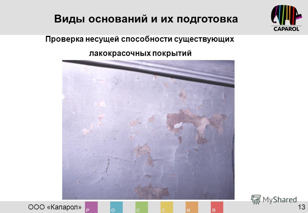 Виды оснований и их подготовка ООО «Капарол» 13 Проверка несущей способности существующих лакокрасочных покрытий