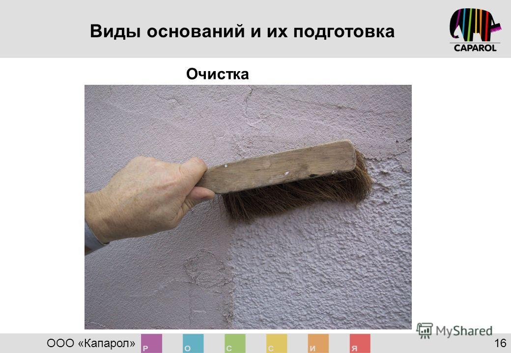 Виды оснований и их подготовка ООО «Капарол» 16 Очистка