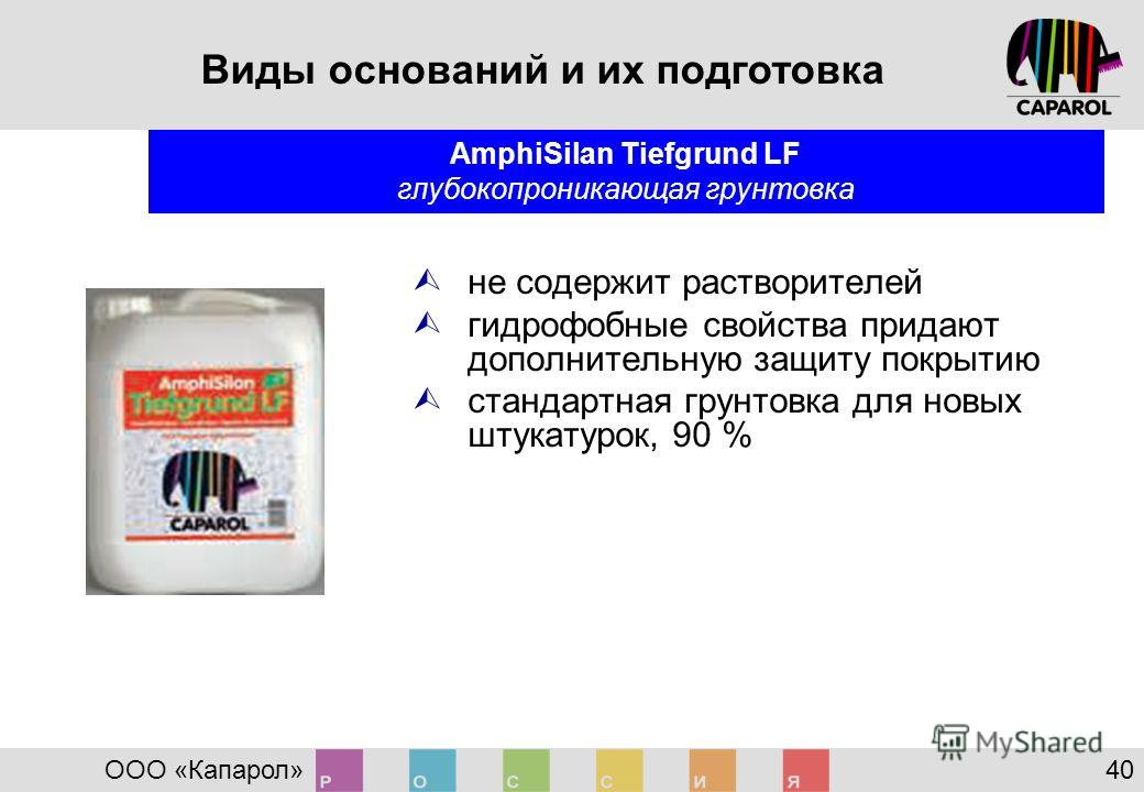 Виды оснований и их подготовка ООО «Капарол» 40 не содержит растворителей гидрофобные свойства придают дополнительную защиту покрытию стандартная грунтовка для новых штукатурок, 90 % AmphiSilan Tiefgrund LF глубокопроникающая грунтовка
