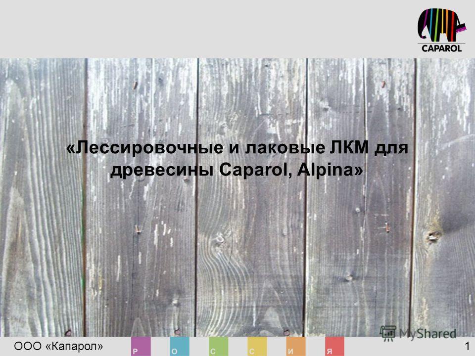 ООО «Капарол» 1 «Лессировочные и лаковые ЛКМ для древесины Caparol, Alpina»