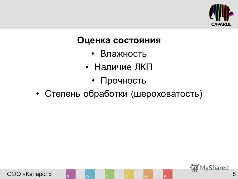 ООО «Капарол» 8 Оценка состояния Влажность Наличие ЛКП Прочность Степень обработки (шероховатость)