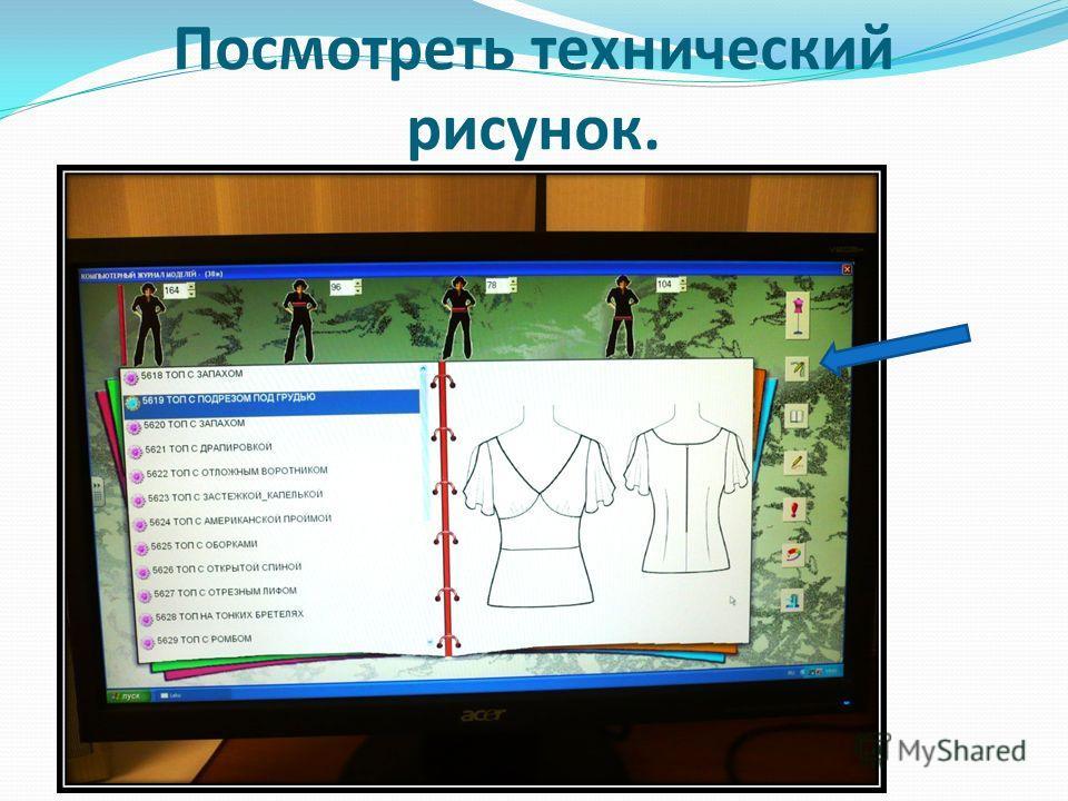 Посмотреть технический рисунок.