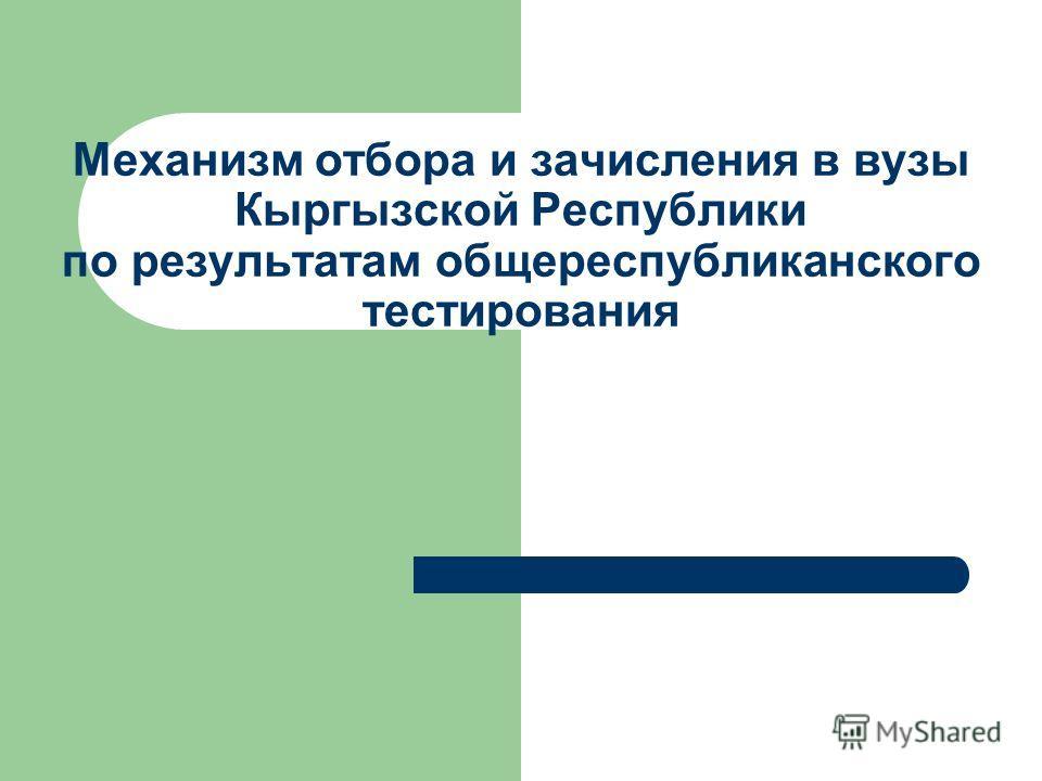 Механизм отбора и зачисления в вузы Кыргызской Республики по результатам общереспубликанского тестирования