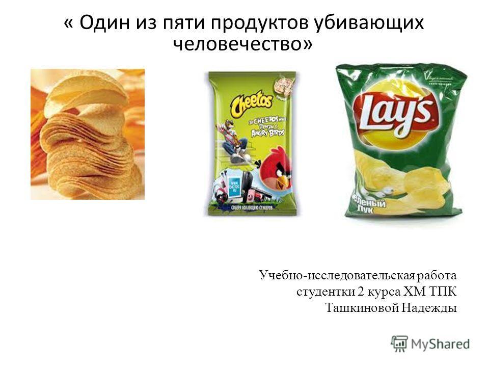 Учебно-исследовательская работа студентки 2 курса ХМ ТПК Ташкиновой Надежды « Один из пяти продуктов убивающих человечество»