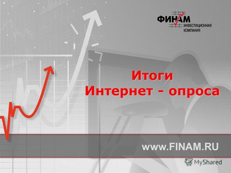 Итоги Интернет - опроса www.FINAM.RU
