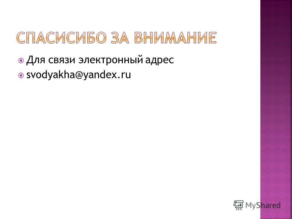 Для связи электронный адрес svodyakha@yandex.ru