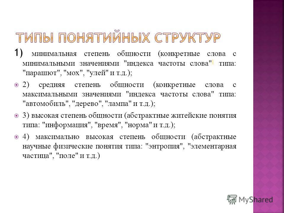 1) минимальная степень общности (конкретные слова с минимальными значениями