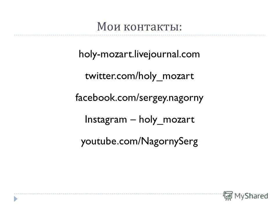 Мои контакты : holy-mozart.livejournal.com twitter.com/holy_mozart facebook.com/sergey.nagorny Instagram – holy_mozart youtube.com/NagornySerg