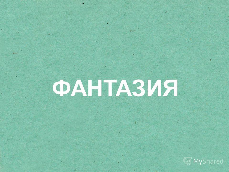 ФАНТАЗИЯ
