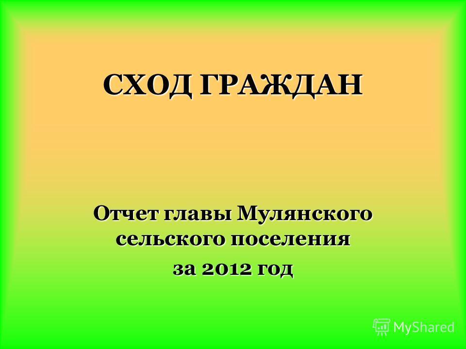 СХОД ГРАЖДАН Отчет главы Мулянского сельского поселения за 2012 год