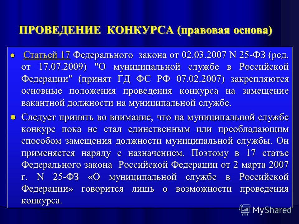 ПРОВЕДЕНИЕ КОНКУРСА (правовая основа) Статьей 17 Федерального закона от 02.03.2007 N 25-ФЗ (ред. от 17.07.2009)