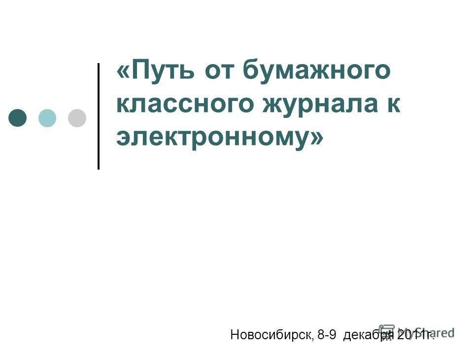 «Путь от бумажного классного журнала к электронному» Новосибирск, 8-9 декабря 2011г.