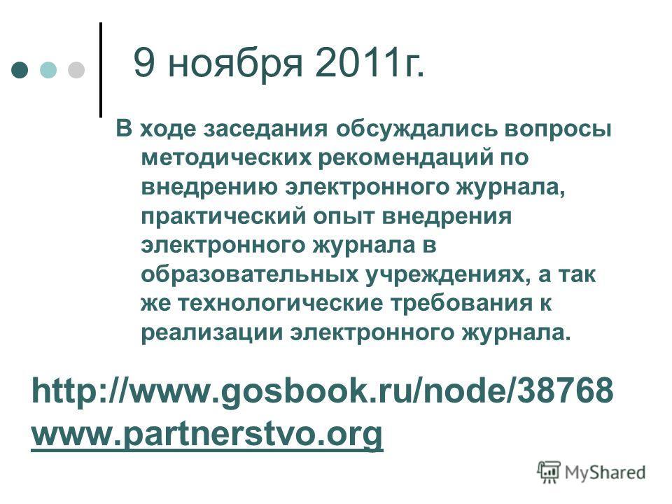 http://www.gosbook.ru/node/38768 www.partnerstvo.org В ходе заседания обсуждались вопросы методических рекомендаций по внедрению электронного журнала, практический опыт внедрения электронного журнала в образовательных учреждениях, а так же технологич