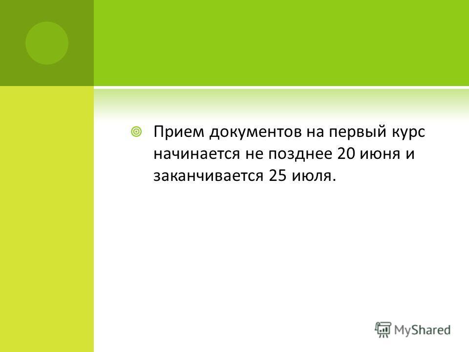 Прием документов на первый курс начинается не позднее 20 июня и заканчивается 25 июля.