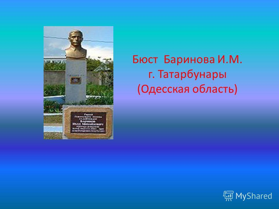 Бюст Баринова И.М. г. Татарбунары (Одесская область)