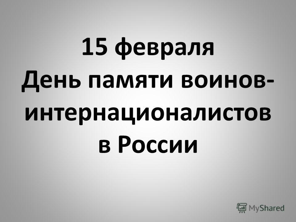 15 февраля День памяти воинов- интернационалистов в России