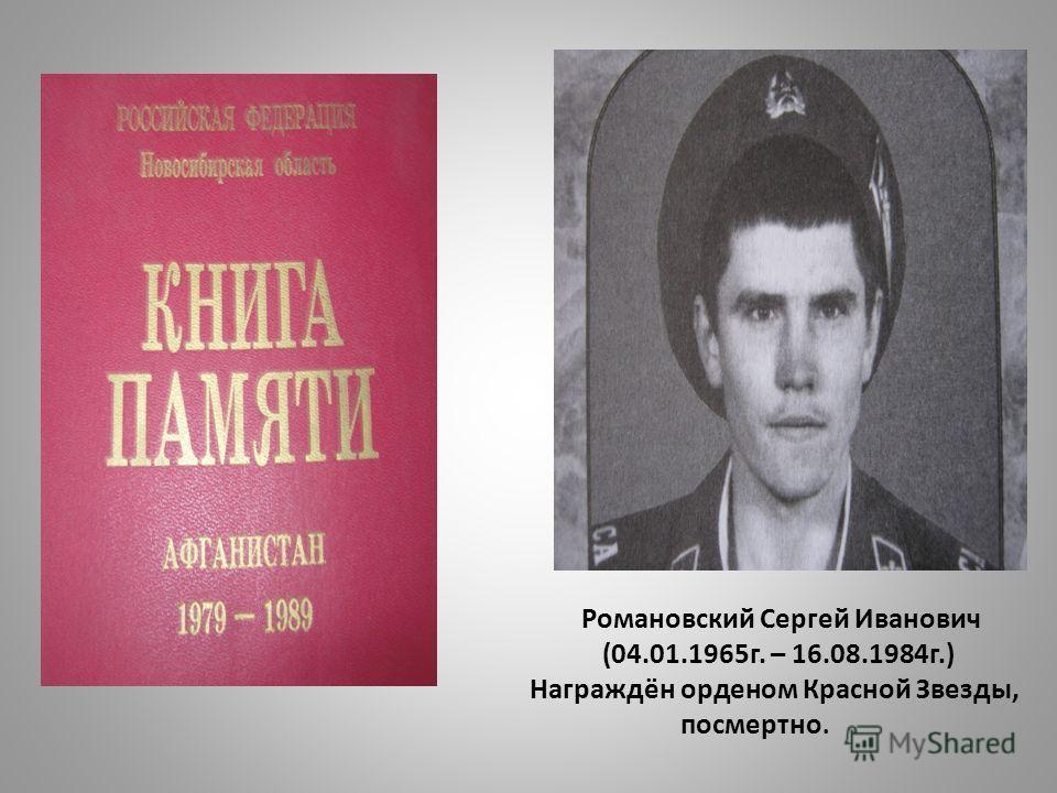 Романовский Сергей Иванович (04.01.1965г. – 16.08.1984г.) Награждён орденом Красной Звезды, посмертно.