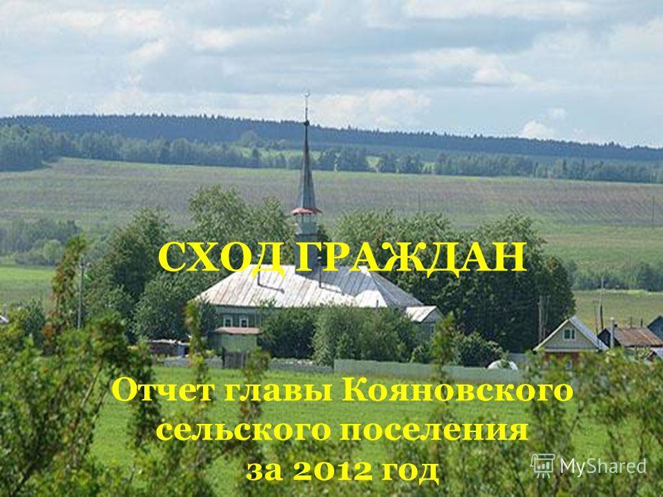 СХОД ГРАЖДАН Отчет главы Кояновского сельского поселения за 2012 год