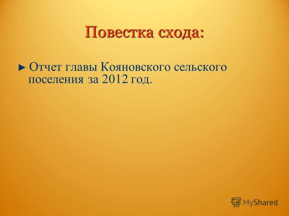 Повестка схода: Отчет главы Кояновского сельского поселения за 2012 год.