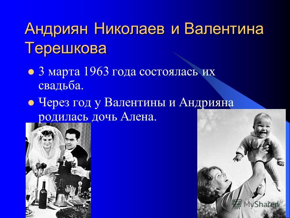 Андриян Николаев и Валентина Терешкова 3 марта 1963 года состоялась их свадьба. Через год у Валентины и Андрияна родилась дочь Алена.