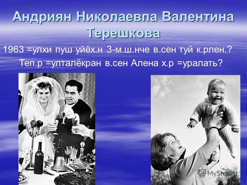 Андриян Николаевпа Валентина Терешкова 1963 =улхи пуш уйёх.н 3-м.ш.нче в.сен туй к.рлен.? Теп.р =улталёкран в.сен Алена х.р =уралать?
