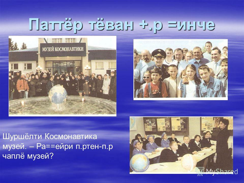 Паттёр тёван +.р =инче Шуршёлти Космонавтика музей. – Ра==ейри п.ртен-п.р чаплё музей?