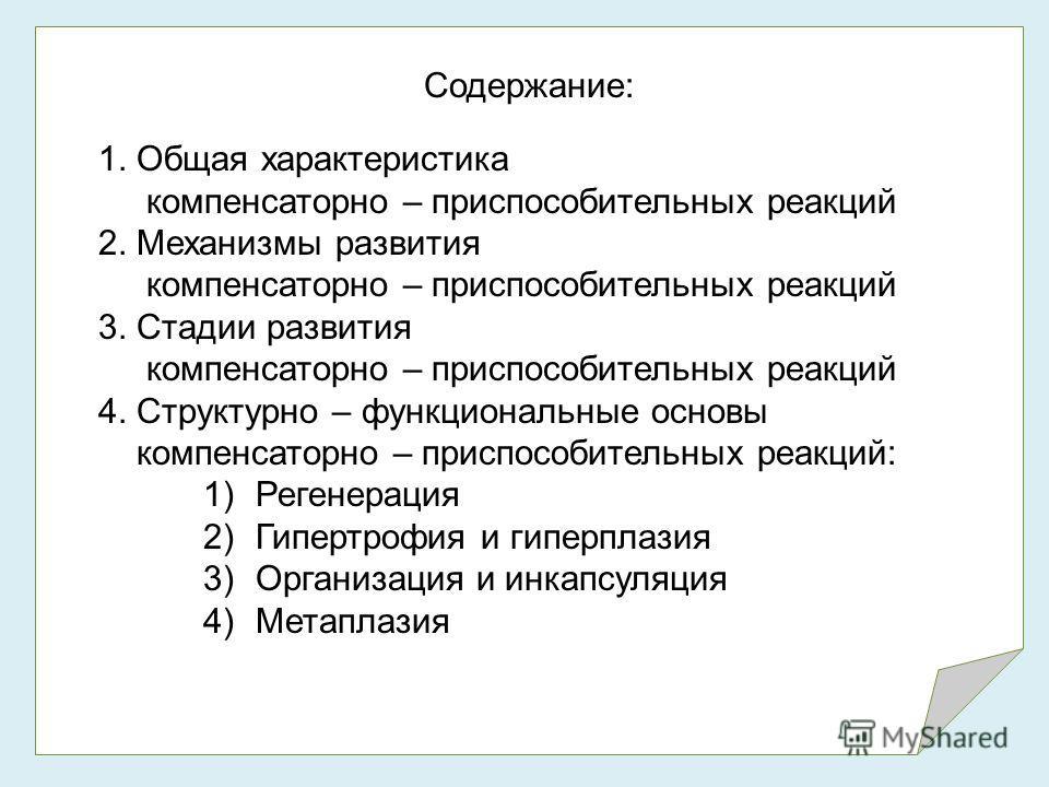 Содержание: 1. Общая характеристика компенсаторно – приспособительных реакций 2. Механизмы развития компенсаторно – приспособительных реакций 3. Стадии развития компенсаторно – приспособительных реакций 4. Структурно – функциональные основы компенсат