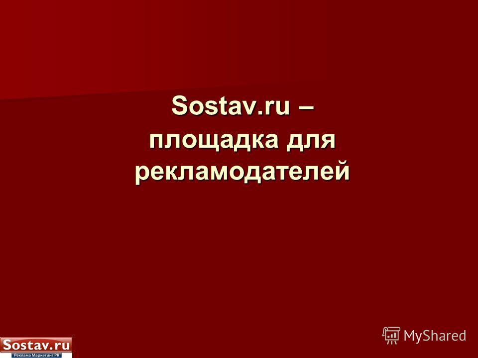 Sostav.ru – площадка для рекламодателей Sostav.ru – площадка для рекламодателей
