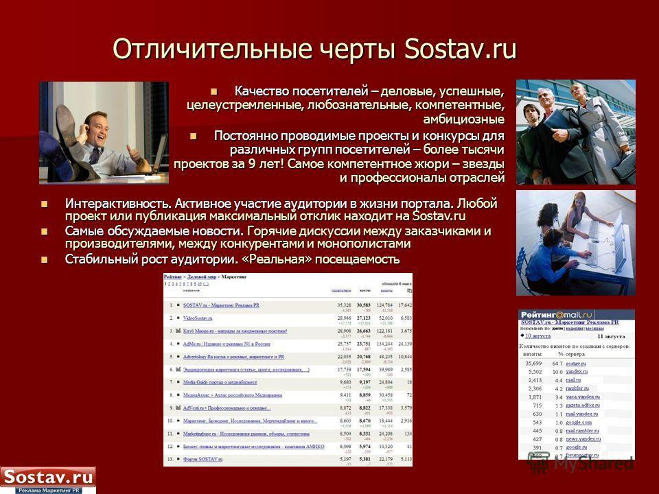 Отличительные черты Sostav.ru Качество посетителей – деловые, успешные, целеустремленные, любознательные, компетентные, амбициозные Качество посетителей – деловые, успешные, целеустремленные, любознательные, компетентные, амбициозные Постоянно провод