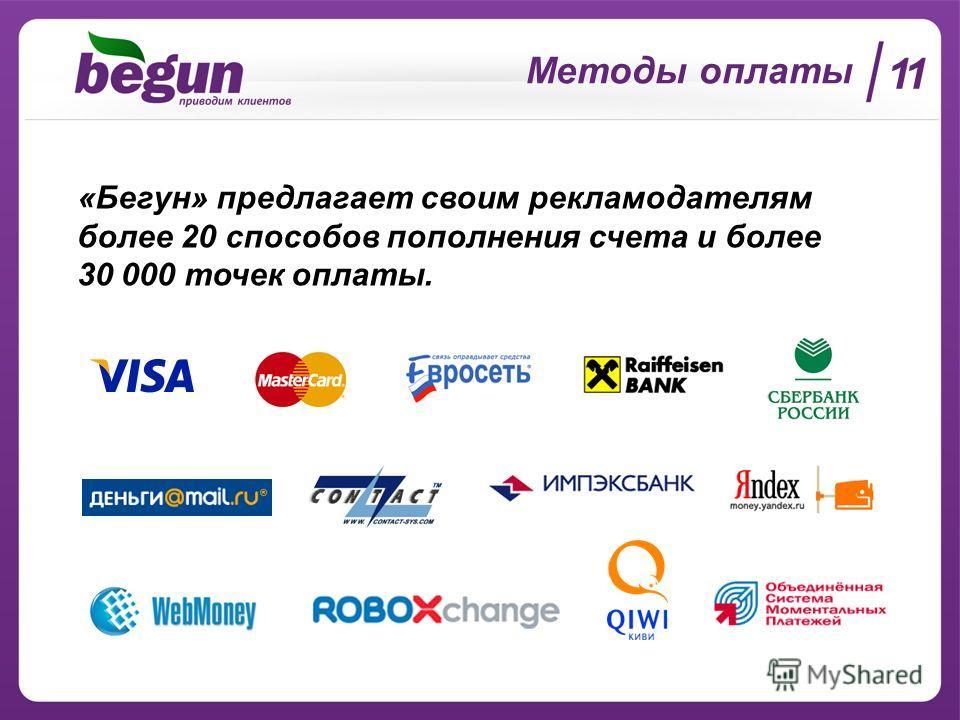 Методы оплаты «Бегун» предлагает своим рекламодателям более 20 способов пополнения счета и более 30 000 точек оплаты. 11