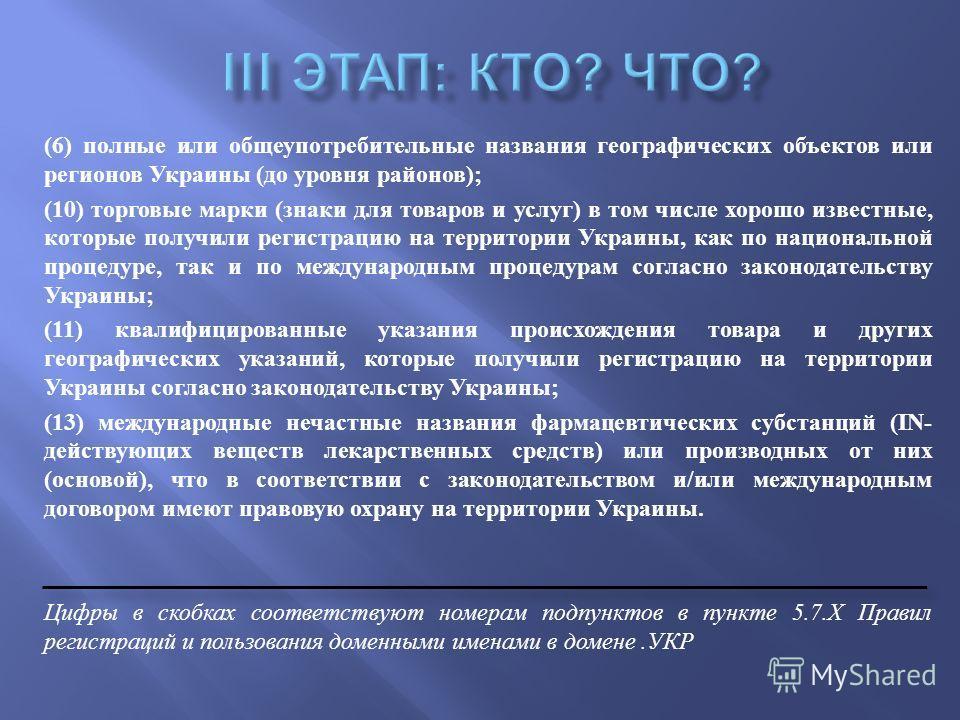 (6) полные или общеупотребительные названия географических объектов или регионов Украины ( до уровня районов ); (10) торговые марки ( знаки для товаров и услуг ) в том числе хорошо известные, которые получили регистрацию на территории Украины, как по