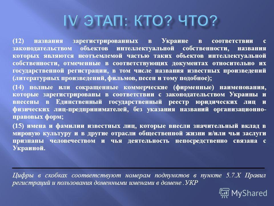 (12) названия зарегистрированных в Украине в соответствии с законодательством объектов интеллектуальной собственности, названия которых являются неотъемлемой частью таких объектов интеллектуальной собственности, отмеченные в соответствующих документа