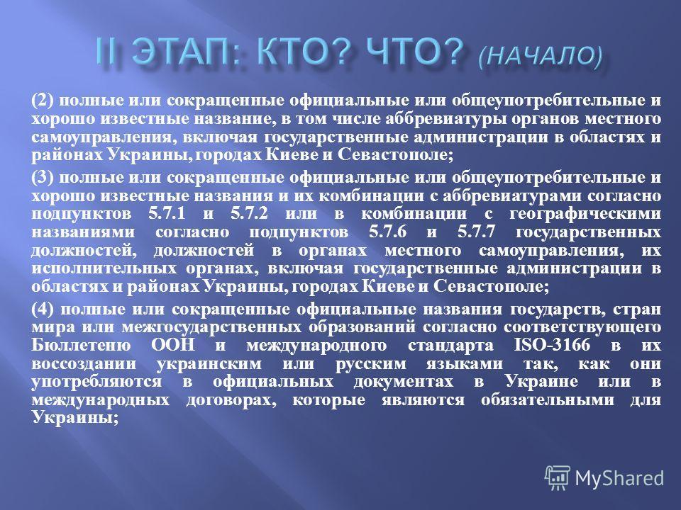(2) полные или сокращенные официальные или общеупотребительные и хорошо известные название, в том числе аббревиатуры органов местного самоуправления, включая государственные администрации в областях и районах Украины, городах Киеве и Севастополе ; (3